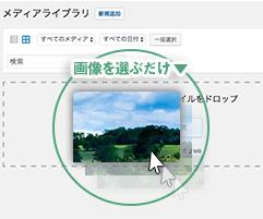 画像を追加する管理画面