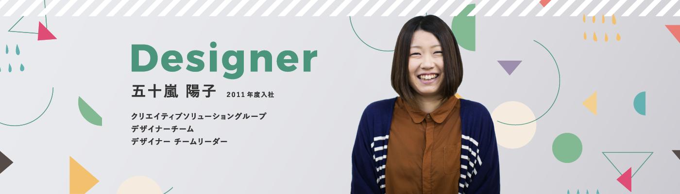 Webデザイナー 五十嵐陽子