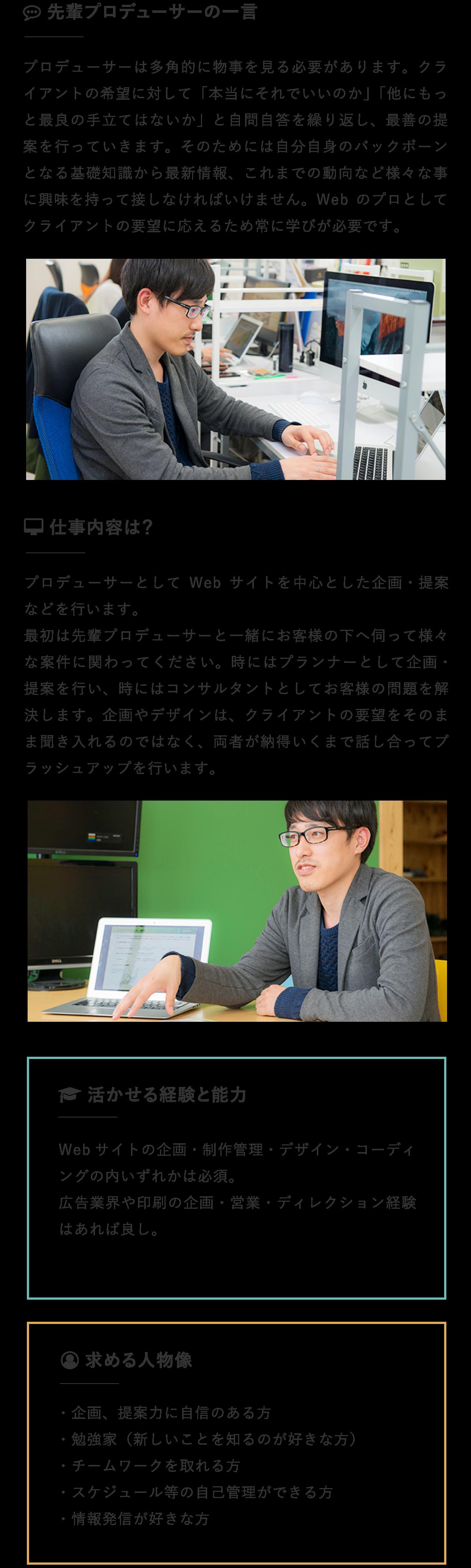 Webプロデューサーとは