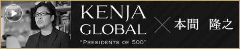 KENJA GLOBAL PRESIDENTS OF 500 X 本間隆之