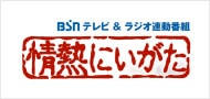 BSn テレビ&ラジオ連動番組 情熱にいがた