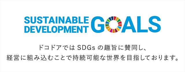 ドコドアではSDGsの趣旨に賛同し、経営に組み込むことで持続可能な世界を目指しております。