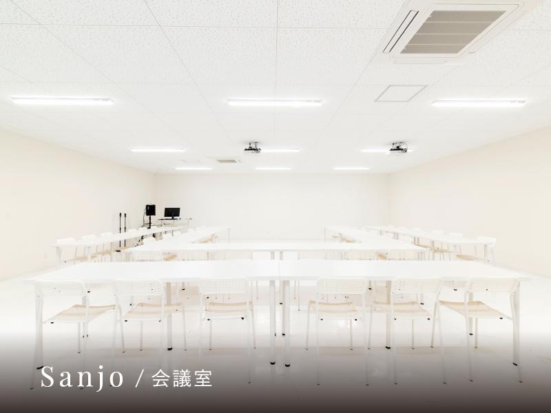 sanjo 会議室