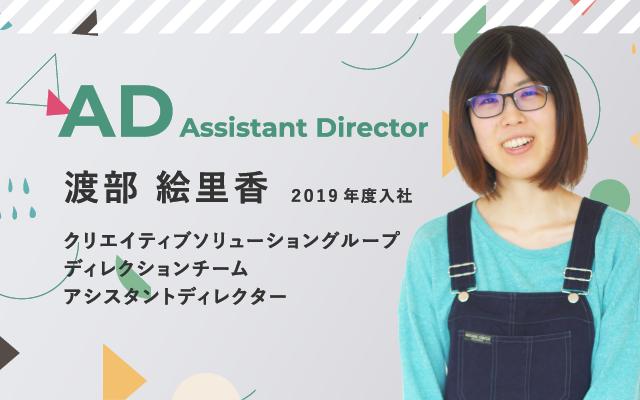 アシスタントディレクター 松田明子