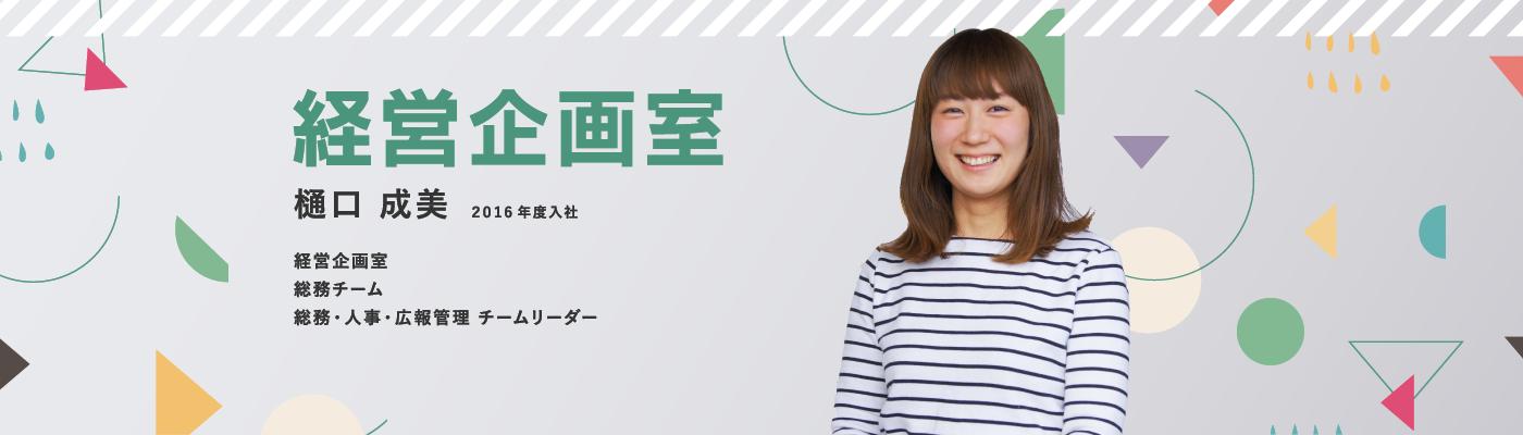 経営企画室 樋口成美
