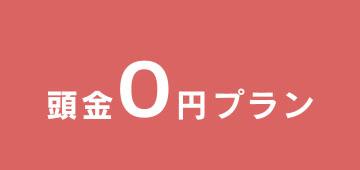 頭金0円プラン