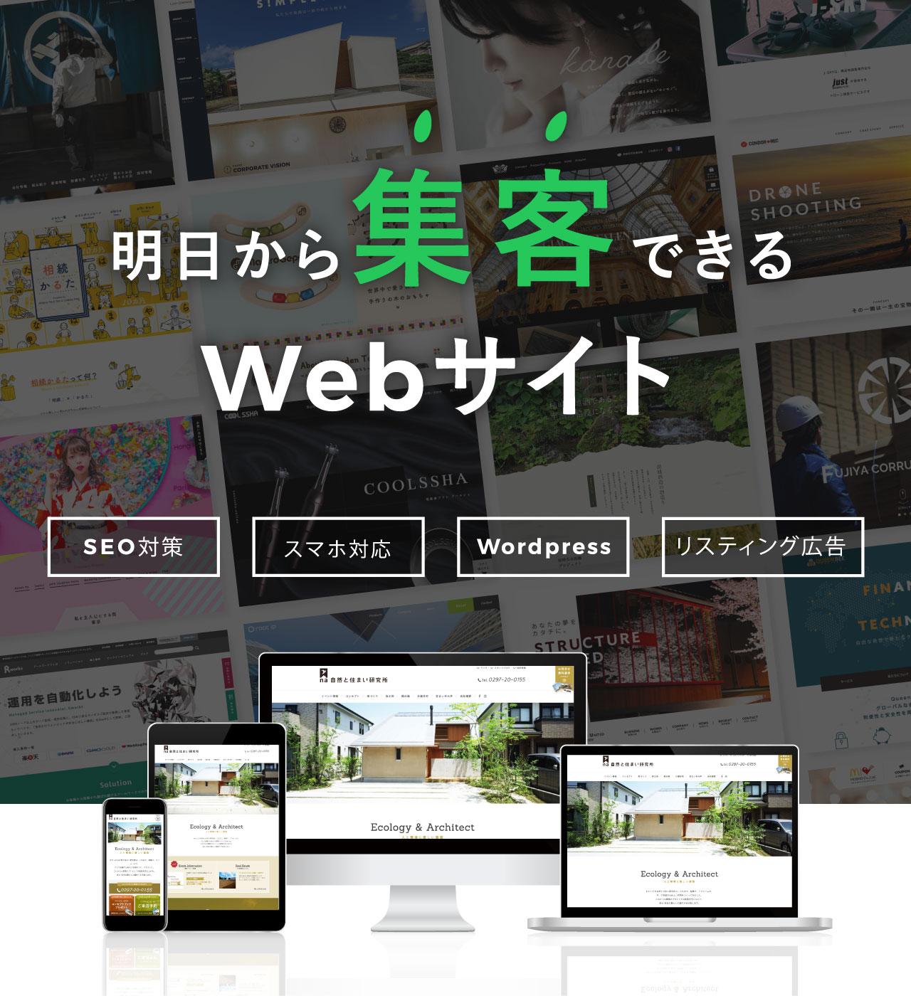 明日から集客できるWebサイト