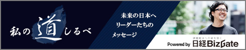 私の道しるべ 未来の日本へ リーダたちの メッセージ Powere by 問題解決への扉を開く 日経BizGate