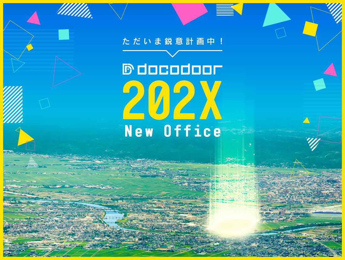 ただいま鋭意製作中 docodoor 202X New Office