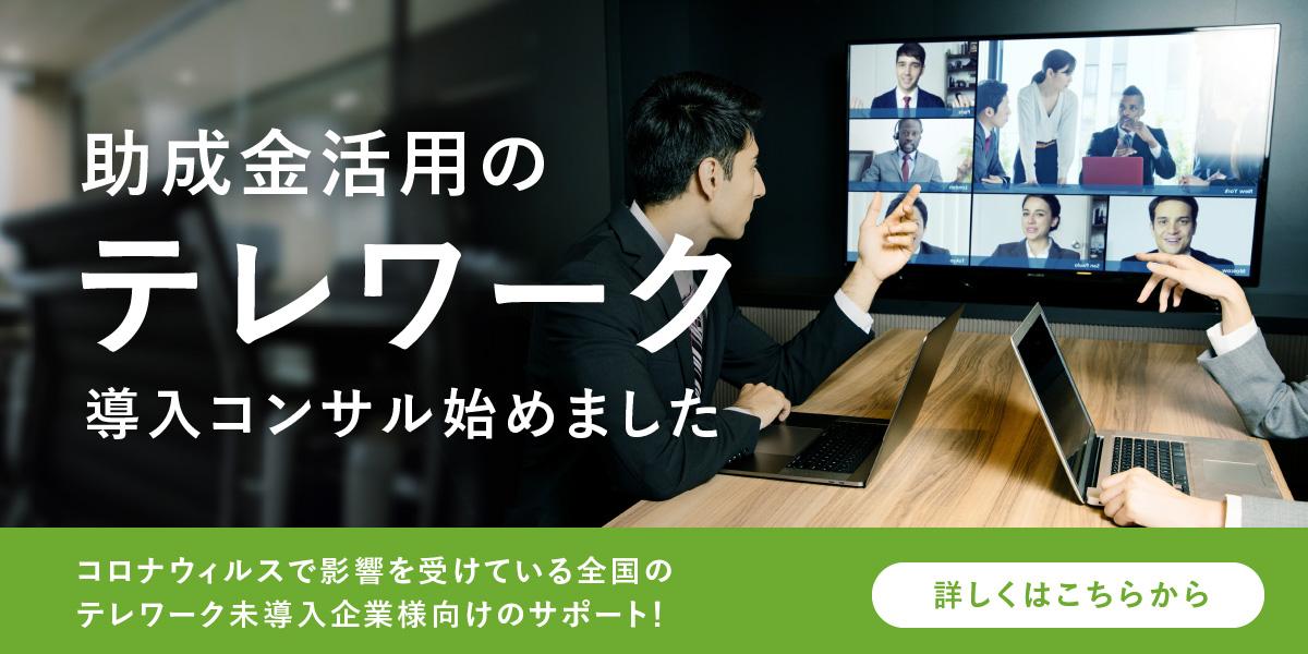飲食店・宿泊業応援キャンペーン web・アプリ制作実質0円