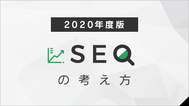 2020年度版 SEOの考え方