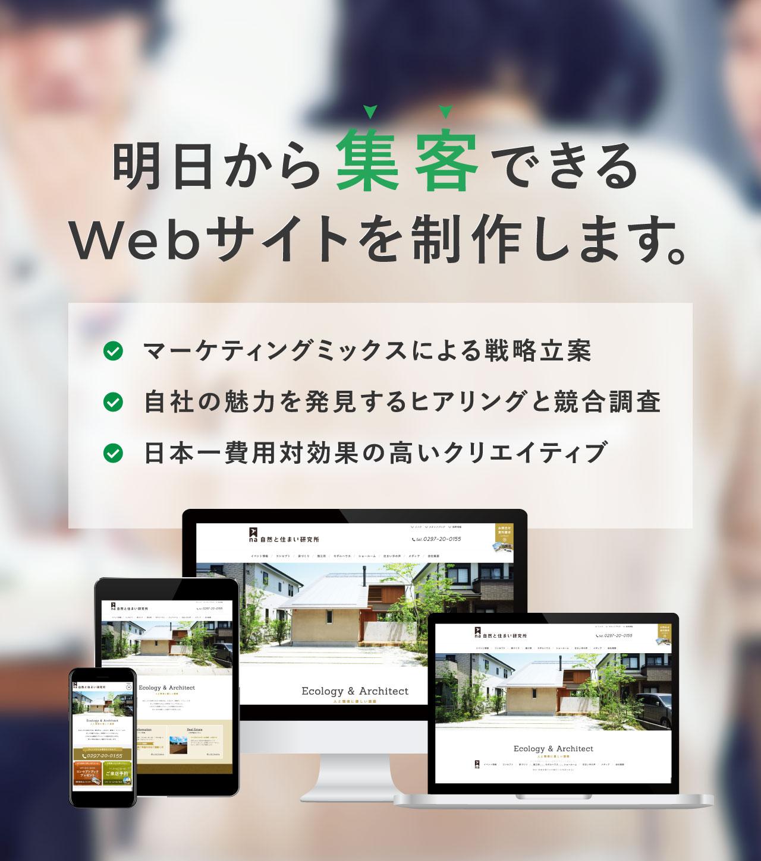 明日から集客できるWebサイトを制作します。