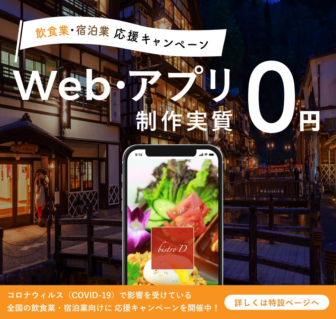 飲食業・宿泊業 応援キャンペーン web・アプリ制作実質0円 コロナウィルス(COVID-19)で影響を受けている全国の飲食業・宿泊業向けに 応援キャンペーンを開催中! 詳しくは特設ページへ
