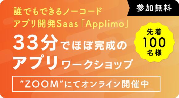 """アプリ開発Saas「Applimo」ワークショップ 1時間でほぼ完成 実践アプリ開発 """"ZOOM""""にてオンライン開催中"""