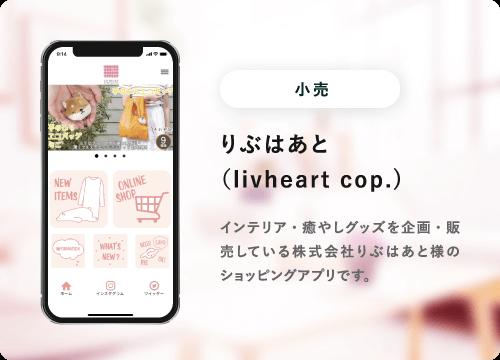 りぶはあと(livheart.cop.)