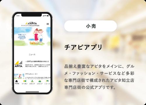チアピアプリ