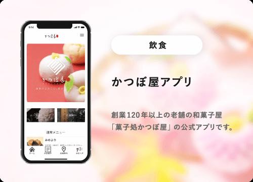 かつぼ屋アプリ