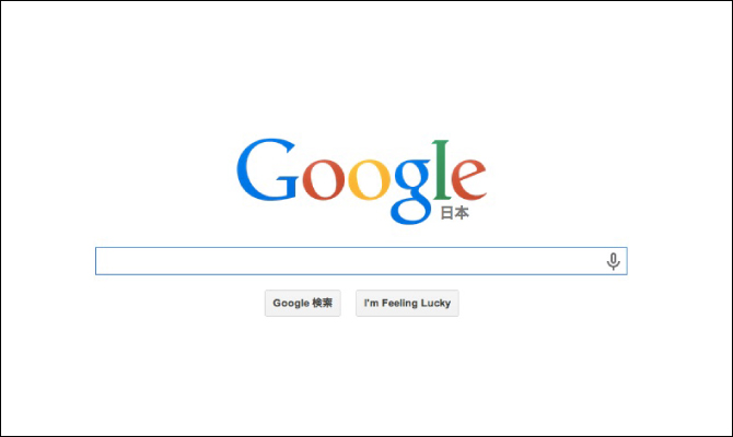 日本の検索エンジンはGoogleが主流です