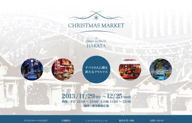 クリスマスマーケット in 光の街・博多
