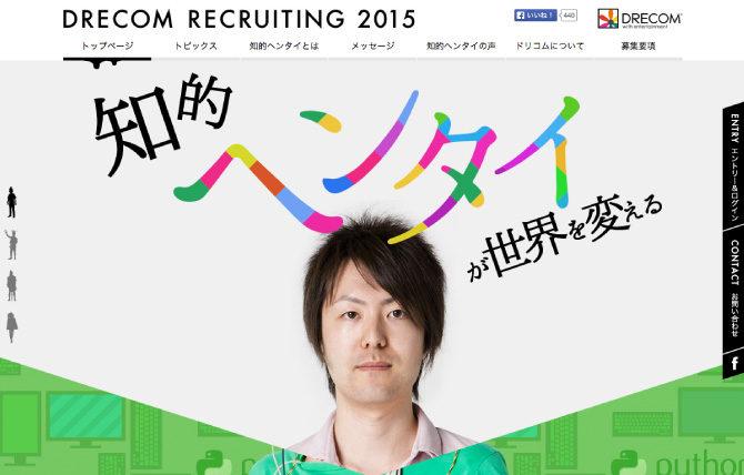 RECRUITING WEBSITE 2015 | 株式会社ドリコム