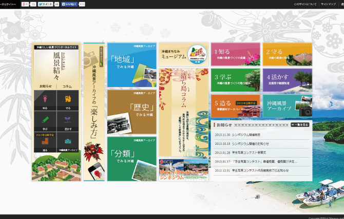 風景結々 | 沖縄県土木建築部 都市計画・モノレール課