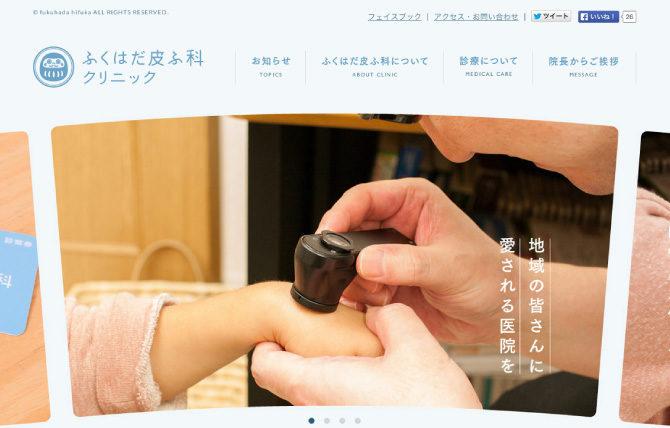 福岡県飯塚市の皮膚科医院