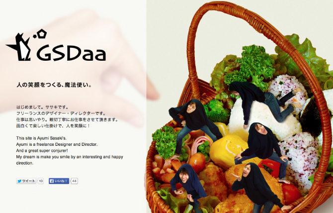 GSDaa【ジーエスダー】デザイナー・アートディレクターササキのサイト