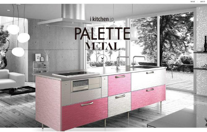 i kitchen PALETTE METAL(アイキッチン・パレットメタル) | トーヨーキッチン&リビング株式会社
