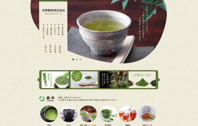 共栄製茶株式会社 | 森半