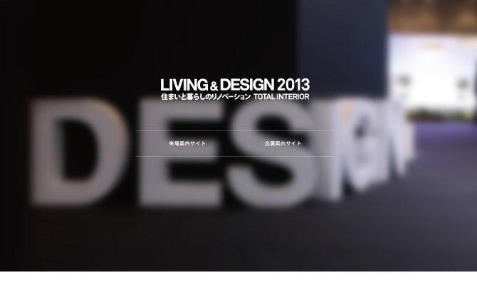 LIVING & DESIGN | LIVING & DESIGN 実行委員会
