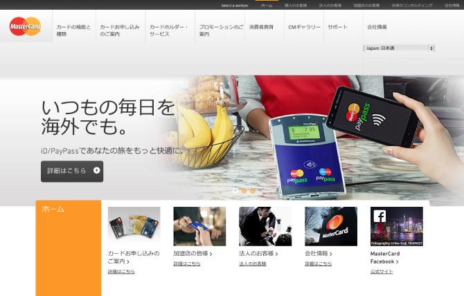 MasterCard.com Japan