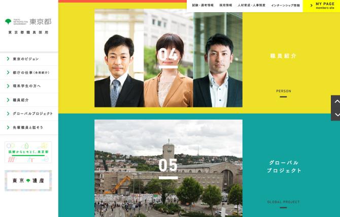 東京都職員採用