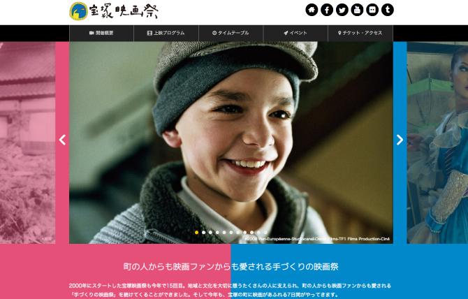 第15回宝塚映画祭 | 100年前/100年後の僕たちへ