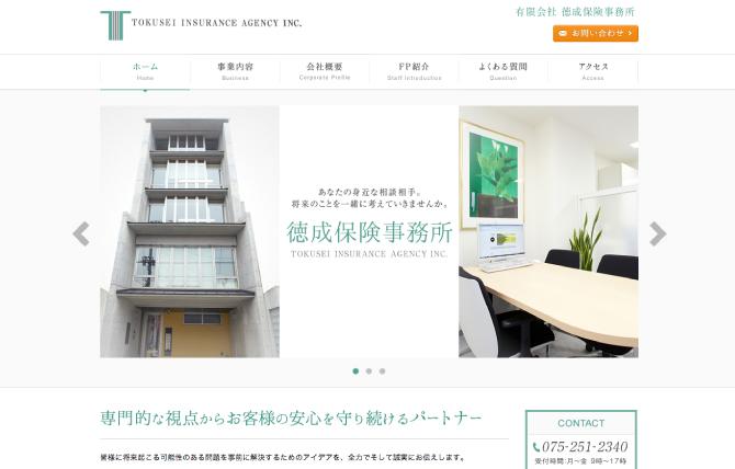 徳成保険事務所