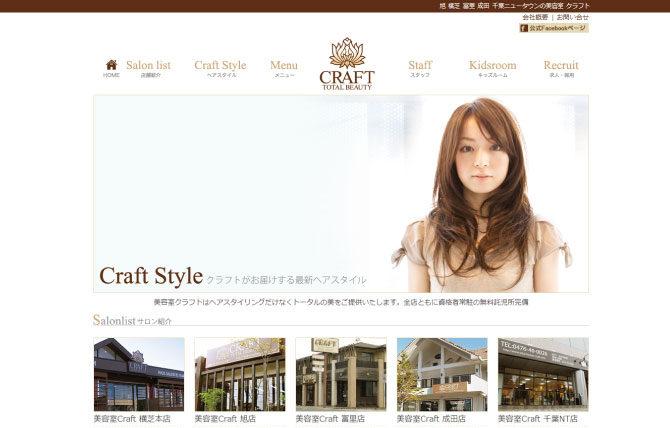CRFT | 有限会社美容室クラフト
