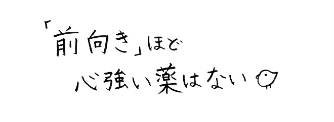 芳賀奈緒座右の銘