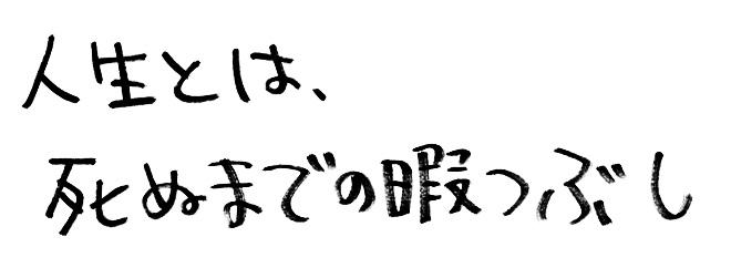 成田倫子座右の銘