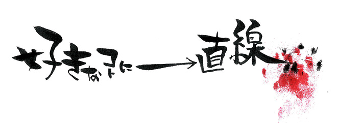 大矢麻琴座右の銘