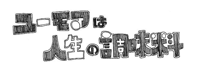 和田夏果座右の銘