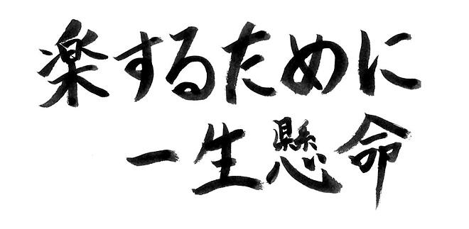 吉田かな座右の銘