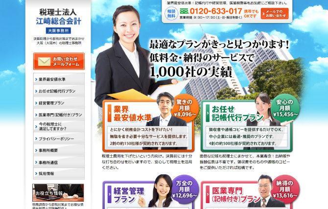 税理士 大阪/価格、品質重視の大阪市の税理士法人事務所