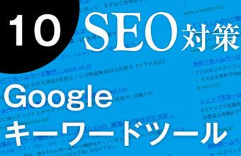 10 Googleキーワードプランナー