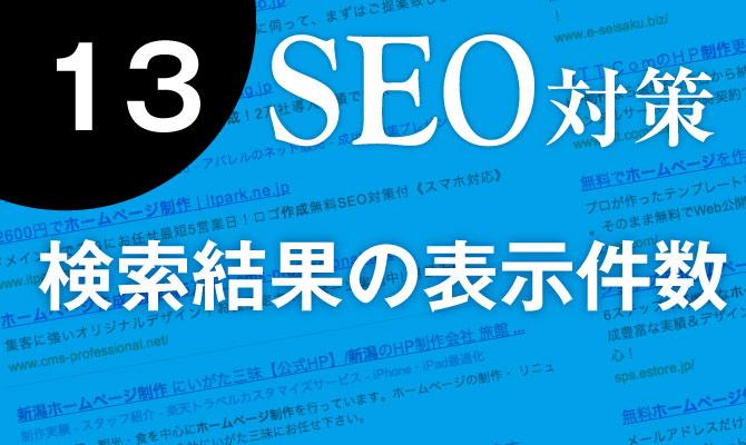 13 検索結果の表示件数