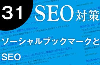 31 ソーシャルブックマークとSEO