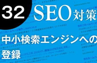 32 中小検索エンジンへの登録