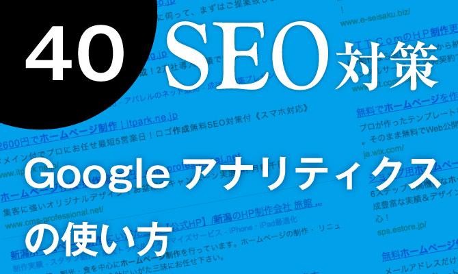 40 Googleアナリティクスの使い方