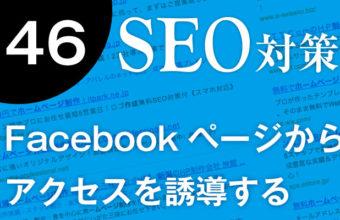 46 Facebookページからアクセスを誘導する