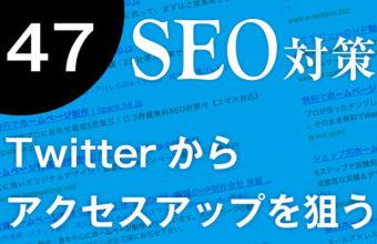 47 Twitterからアクセスアップを狙う