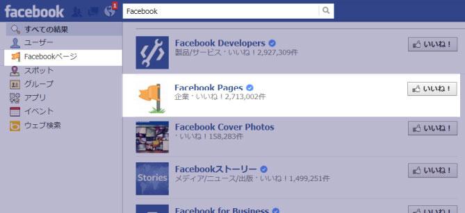 Facebookページがアクセスアップにつながる理由