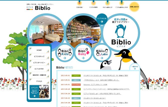 絵本と図鑑の親子ライブラリービブリオ(Biblio)